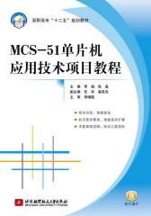 MCS-51单片机应用技术项目教程(高职高专)(试读本)
