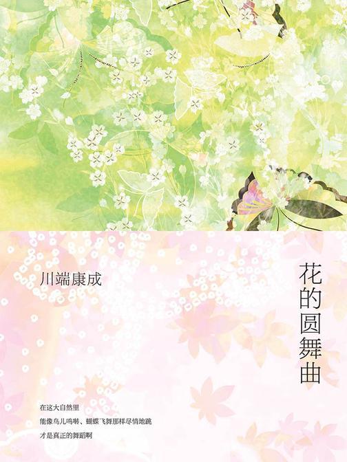花的圆舞曲(川端康成短篇小说作品,封藏少女们美丽缠绵的青春)