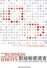 职场秘密语言:著名企业高管教你识破办公室里的假话、空话、废话(试读本)