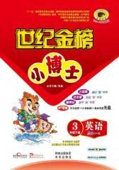 金榜小博士.三年级英语(仅适用PC阅读)