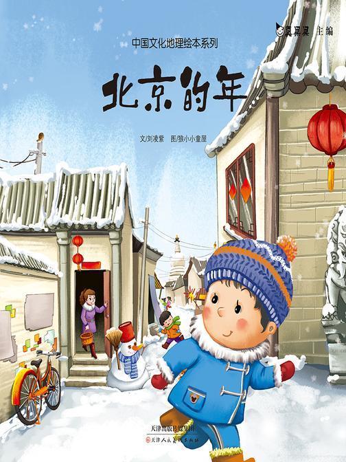 真果果中国文化地理绘本系列-北京的年