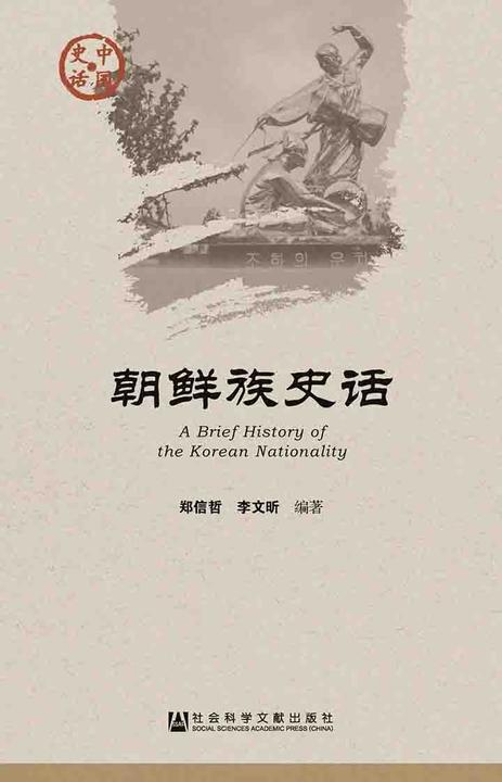 朝鲜族史话