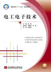 电工电子技术(高职高专)(试读本)
