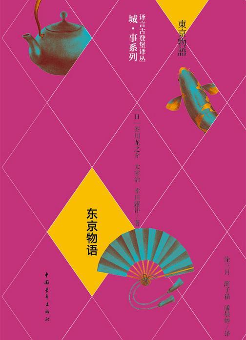 东京物语·译言古登堡计划