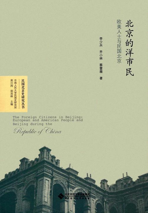 北京的洋市民:欧美人士与民国北京
