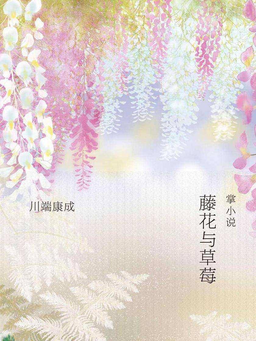 """藤花与草莓( 川端康成""""掌小说""""作品,重现川端康成式唯美世界)"""