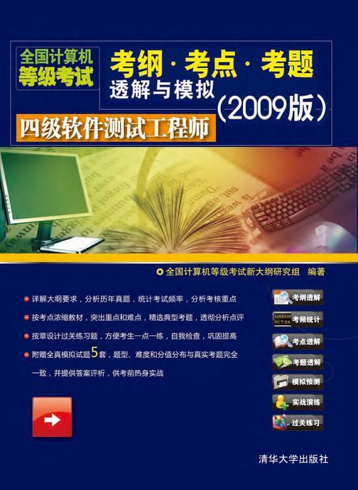 全国计算机等级考试考纲·考点·考题透解与模拟(2009版)四级软件测试工程师
