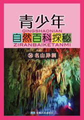 青少年自然百科探秘:名山异洞(仅适用PC阅读)