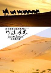 孩子最想知道的系列6:沙漠世界