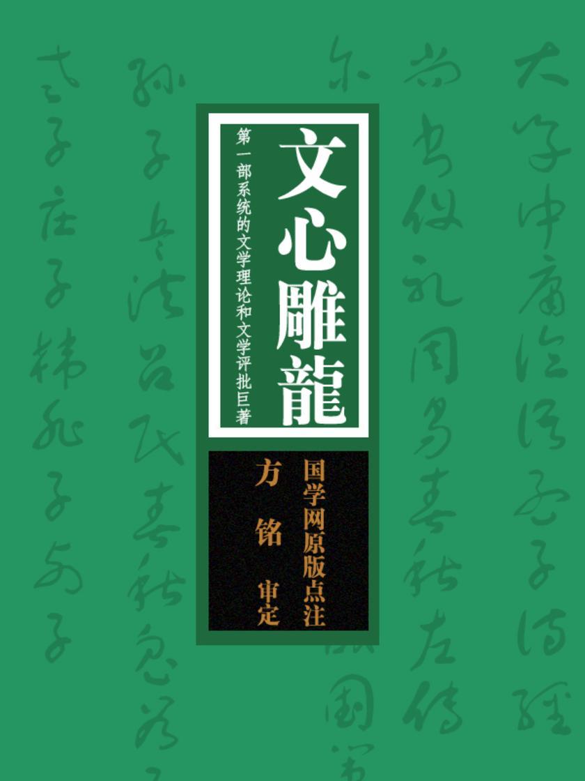 文心雕龙:第一部系统的文学理论和文学评批巨著(国学网原版点注,方铭审定)