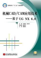 机械CAD/CAM应用技术--基于UG NX 6.0(高职高专)(试读本)(仅适用PC阅读)