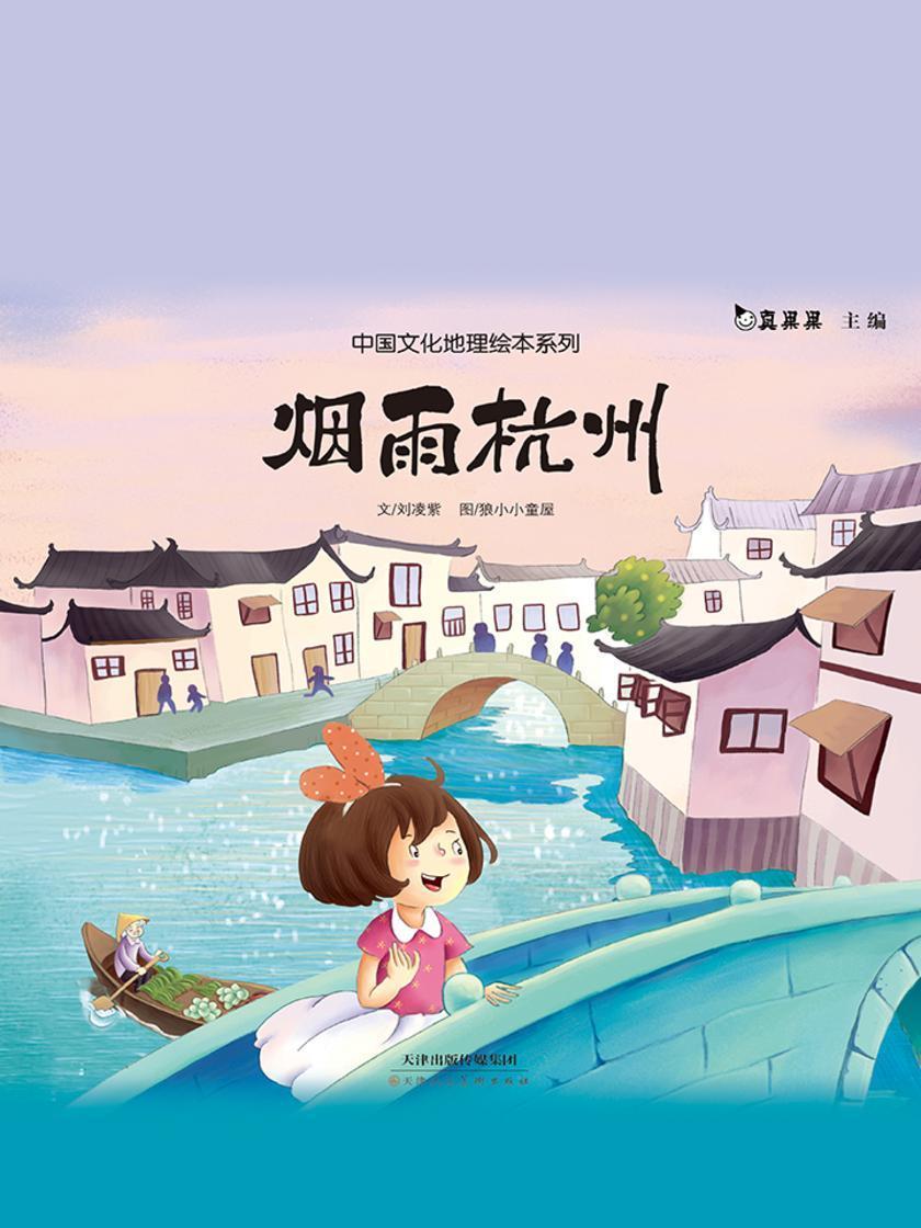 真果果中国文化地理绘本系列-烟雨杭州