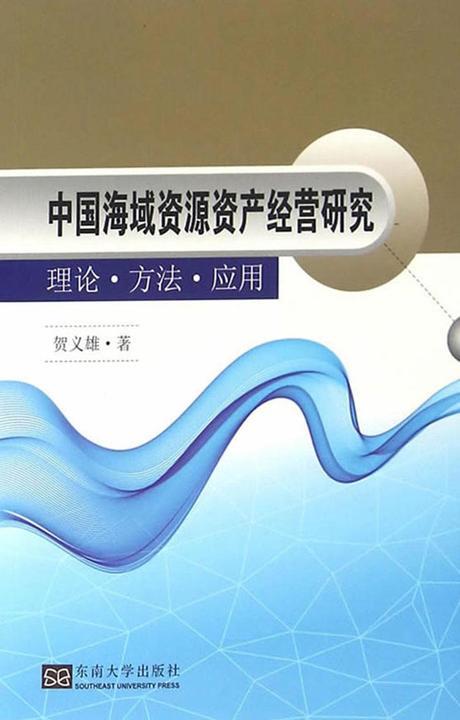 中国海域资源资产经营研究——理论·方法·应用
