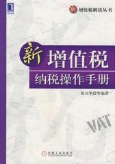 新增值税纳税操作手册