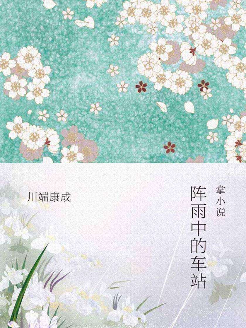 """阵雨中的车站(川端康成""""掌小说""""作品,凝聚年轻时代的诗的精神)"""
