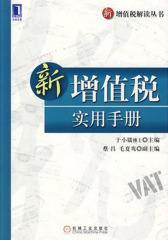 新增值税实用手册