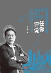 任你评说:任志强评说地产中国(仅适用PC阅读)