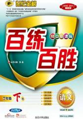 初中新课标百练百胜.七年级语文(仅适用PC阅读)