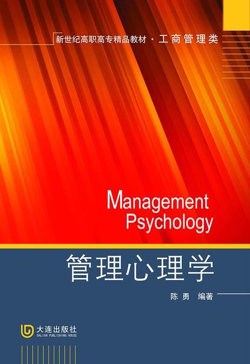 新世纪高职高专精品教材·工商管理类 管理心理学