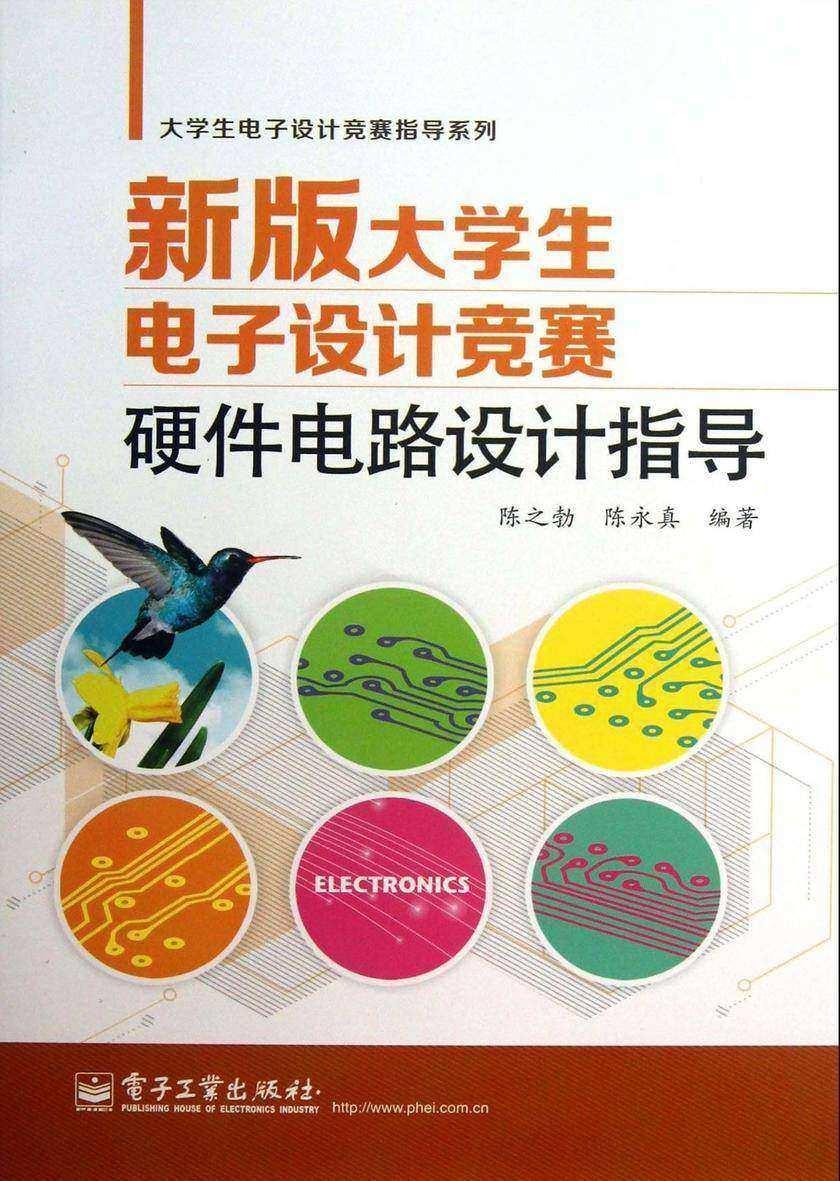 新版大学生电子设计竞赛硬件电路设计指导