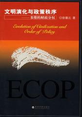 文明演化与政策秩序——多维的财政分权(仅适用PC阅读)
