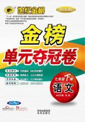 初中新课标金榜单元夺冠卷.七年级语文(仅适用PC阅读)