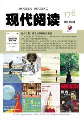 现代阅读 月刊 2014年8月(电子杂志)(仅适用PC阅读)