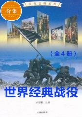 世界经典战役(全4册)