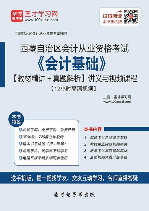 2016年西藏自治区会计从业资格考试《会计基础》【教材精讲+真题解析】讲义与视频课程【12小时高清视频】