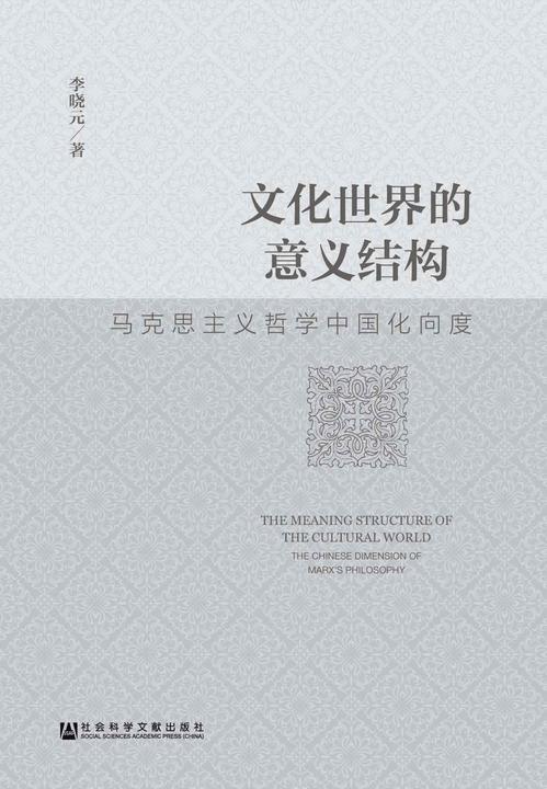 文化世界的意义结构:马克思主义哲学中国化向度