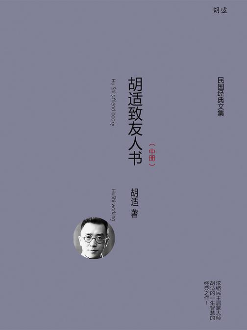 胡适致友人书(中册)
