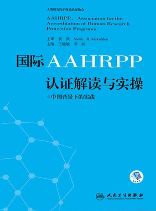 国际AAHRPP认证解读与实操——中国背景下的实践