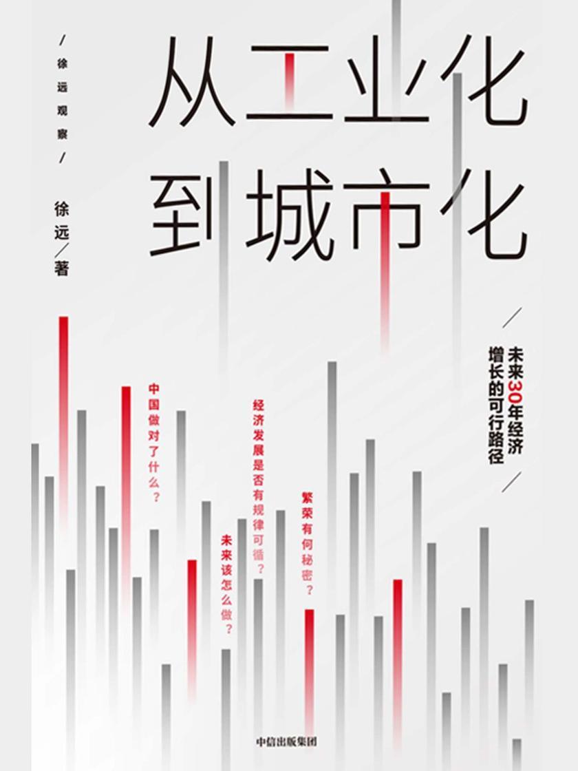 从工业化到城市化:未来30年经济增长的可行路径