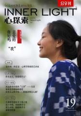 """心探索·分享刊+vol.19亲爱的""""我"""",你好吗(电子杂志)(仅适用PC阅读)"""