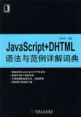JavaScript+DHTML语法与范例详解词典