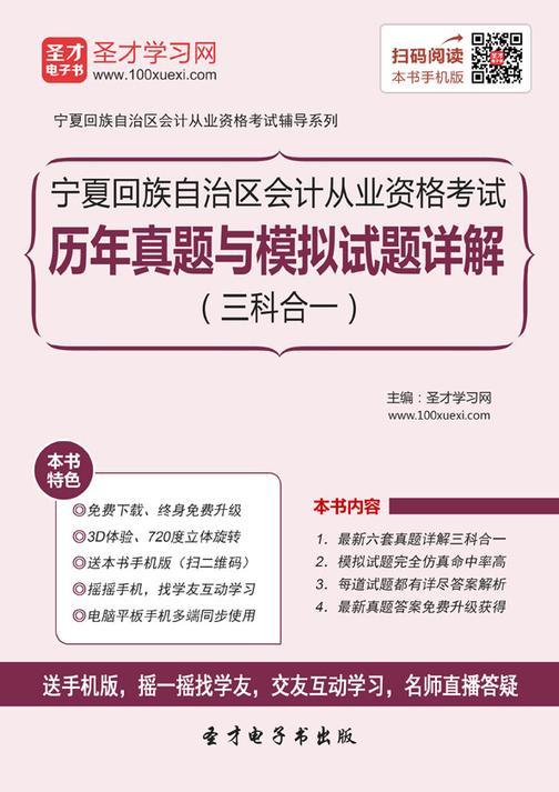 2016年宁夏回族自治区会计从业资格考试历年真题与模拟试题详解(三科合一)