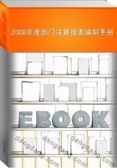 2008年度部门决算报表编制手册