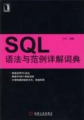 SQL语法与范例详解词典
