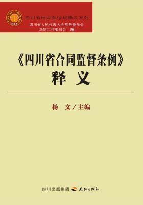 《四川省合同监督条例》释义(仅适用PC阅读)
