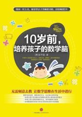 10岁前,培养孩子的数学脑(试读本)