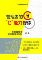 """管理者的""""C""""能力修炼:中高层管理者如何落地企业文化(试读本)(仅适用PC阅读)"""