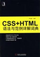 CSS+HTML语法与范例详解词典