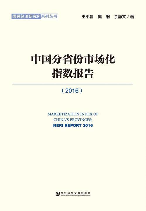 中国分省份市场化指数报告(2016)