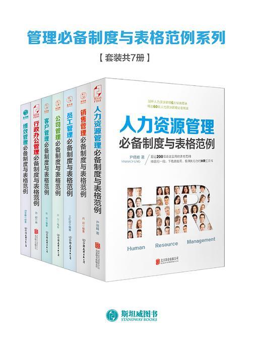 管理必备制度与表格范例系列(套装共7册)