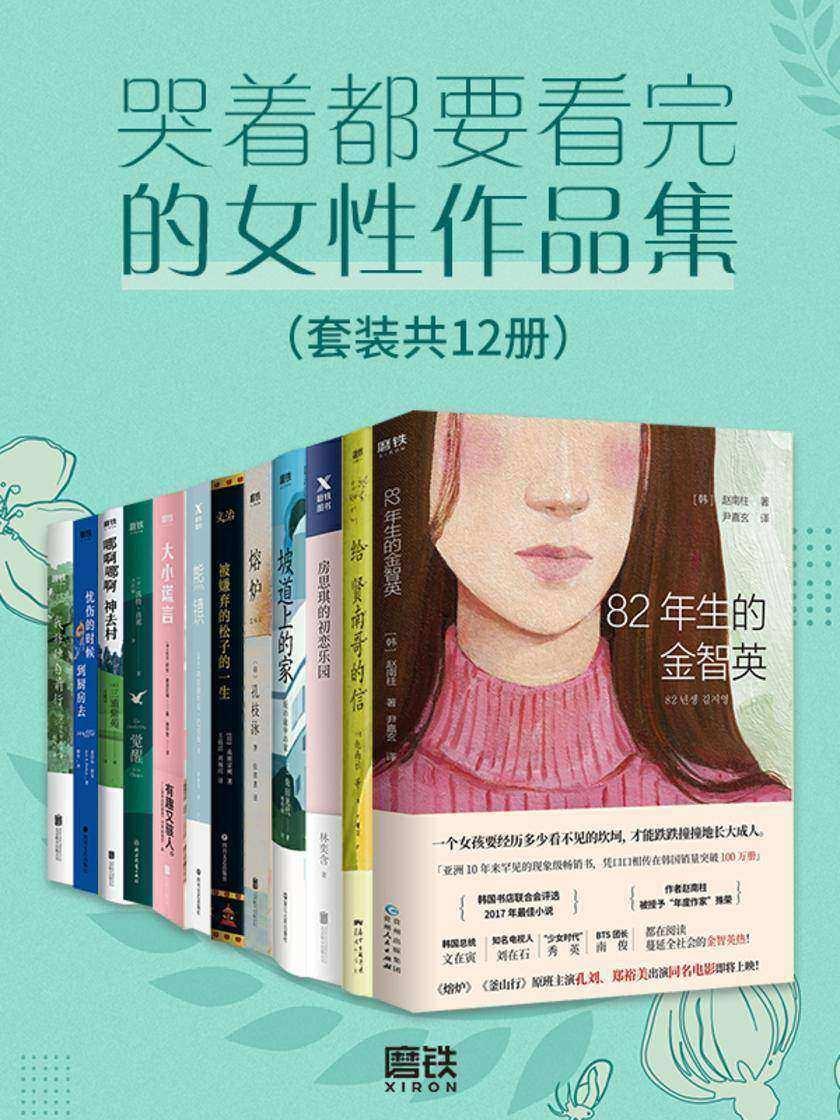 哭着都要看完的女性作品集(套装共12册)