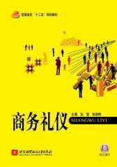 商务礼仪(十二五)(试读本)