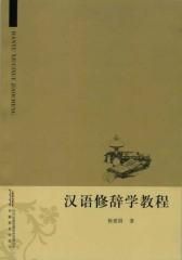 汉语修辞学教程(仅适用PC阅读)