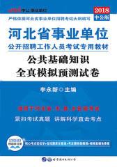 中公2018河北省事业单位公开招聘工作人员考试专用教材公共基础知识全真模拟预测试卷