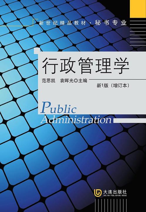 新世纪高职高专精品教材·秘书专业 行政管理学