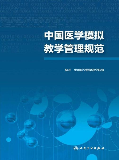 中国医学模拟教学管理规范